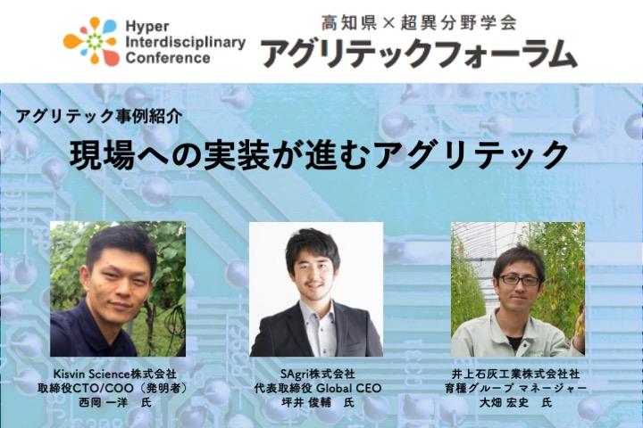 高知県×超異分野学会 アグリテックフォーラムに登壇しました