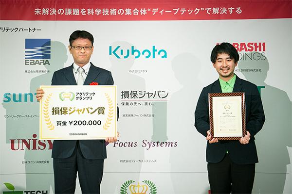 アグリテックグランプリ2020で損保ジャパン賞を受賞しました