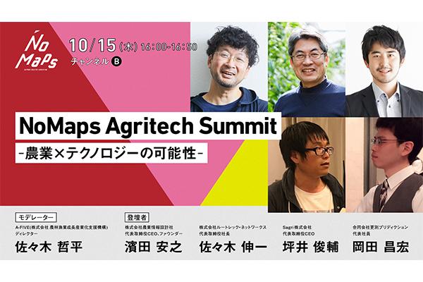 NoMaps Agritech Summitに登壇します