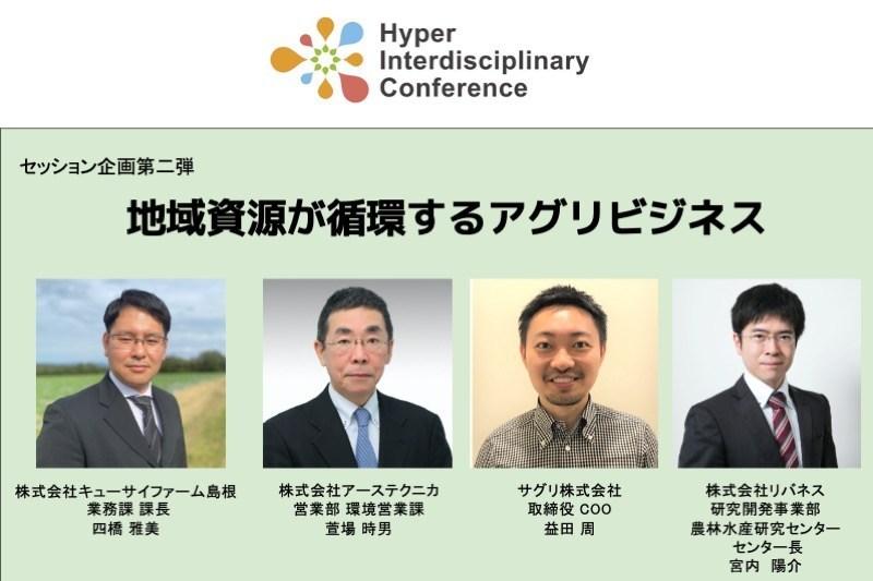 超異分野学会益田フォーラム2020に登壇しました