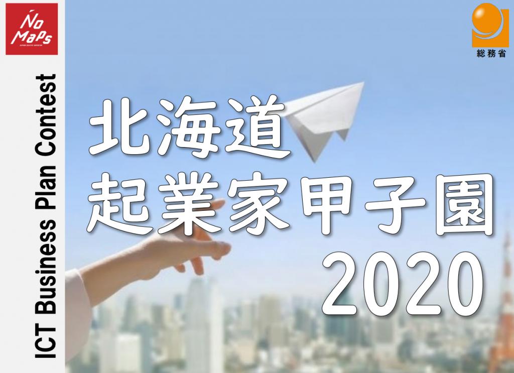 北海道起業家甲子園2020に登壇いたします