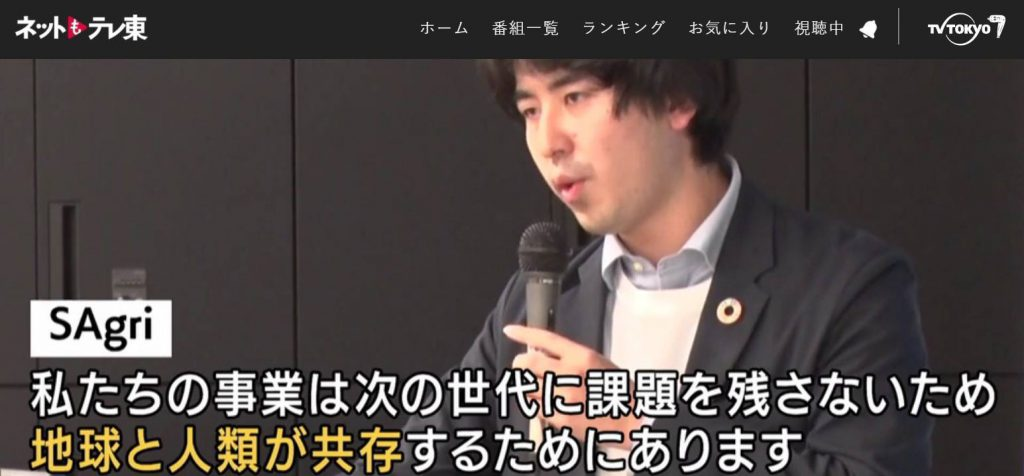 テレビ東京の特集で弊社が取り上げられました。