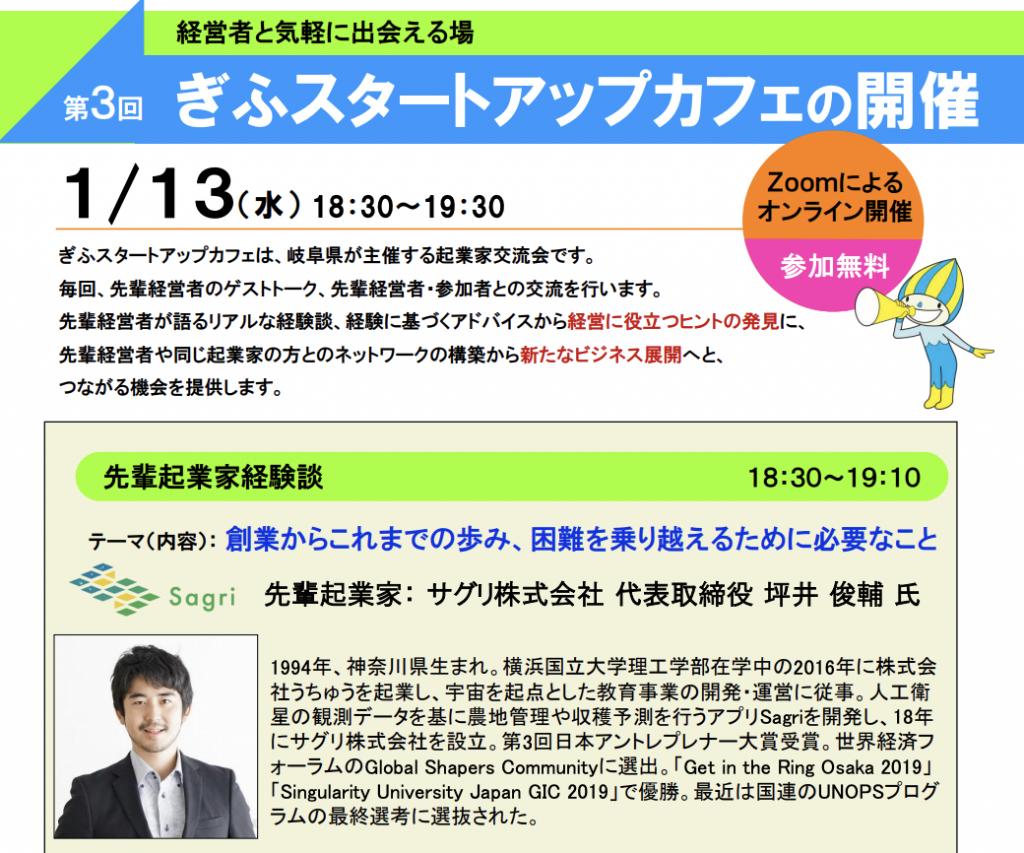 岐阜県が主宰するスタートアップカフェのイベントに登壇しました