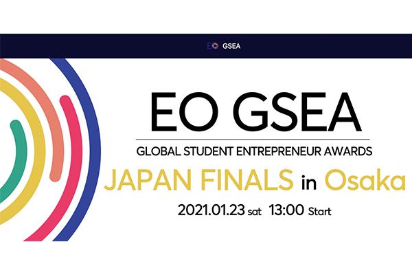 GSEA JAPAN FINAL 2021の審査員を担当いたします