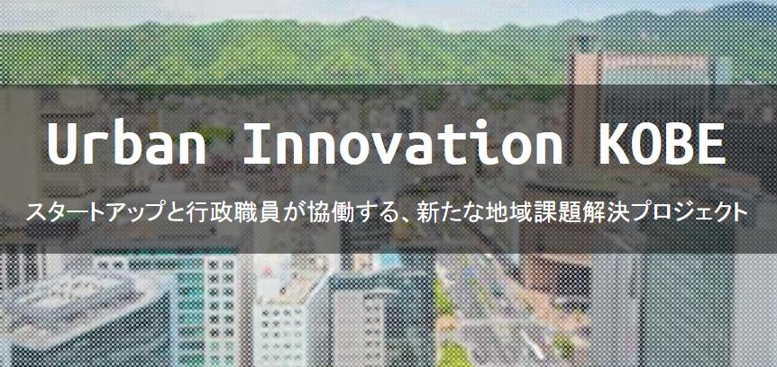 令和2年度下半期「Urban Innovation KOBE」に採択されました