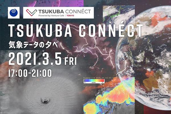 TSUKUBA  CONNÉCTに登壇しました