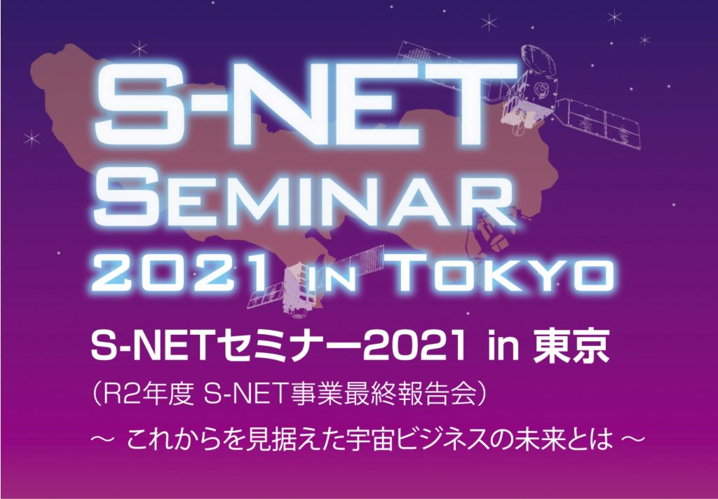 S-NET Seminar 2021 in Tokyoに登壇いたしました