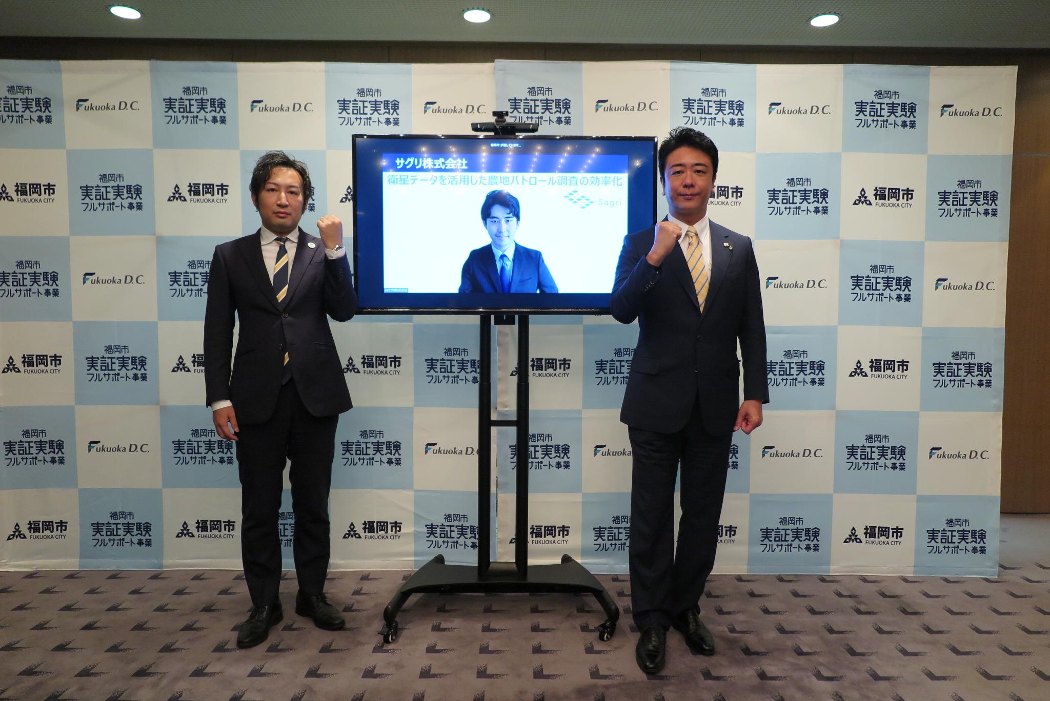 令和3年度福岡市実証実験フルサポート事業採択のお知らせ