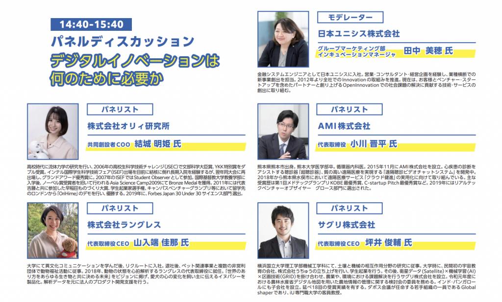 「先端技術挑戦フォーラム2021」登壇のお知らせ