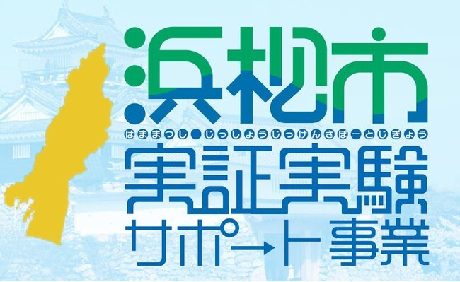 令和3年度浜松市実証実験サポート事業に採択されました!