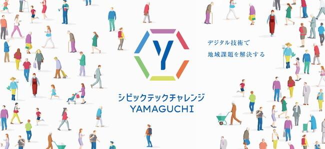 「シビックテックチャレンジ YAMAGUCHI」に採択!