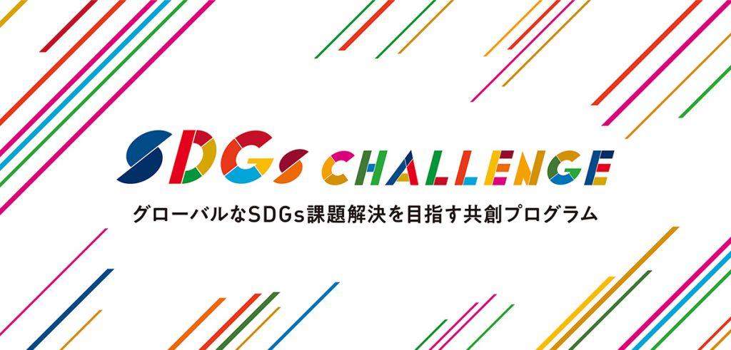 「SDGs CHALLENGE」プログラムに選出されました!